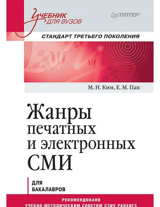Zhanry pechatnykh i elektronnykh SMI.Standart tretego pokolenija