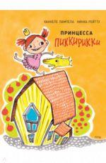 Принцесса Пиккирикки