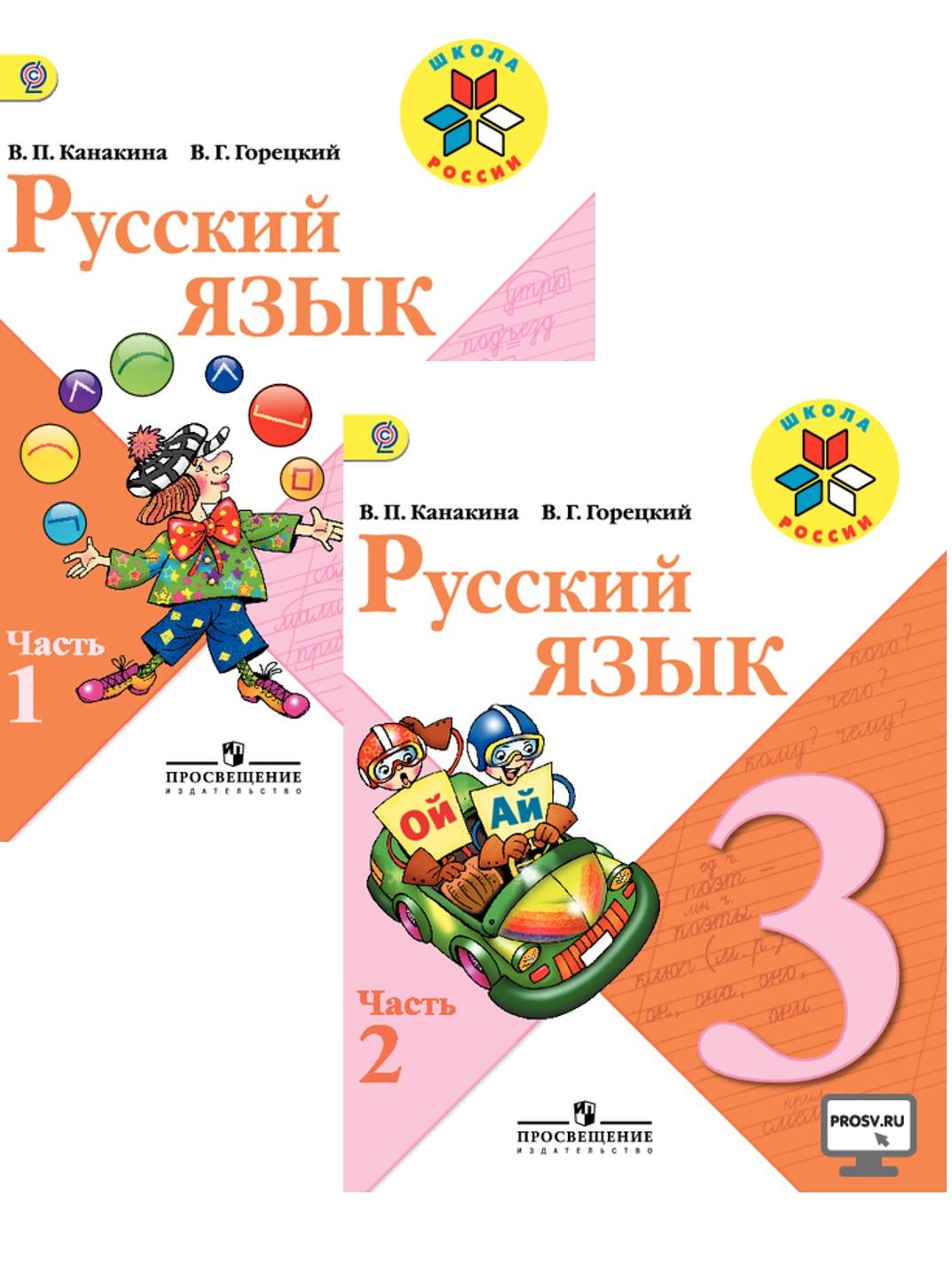 Russkij jazyk. 3 klass. Uchebnik v dvukh chastjakh