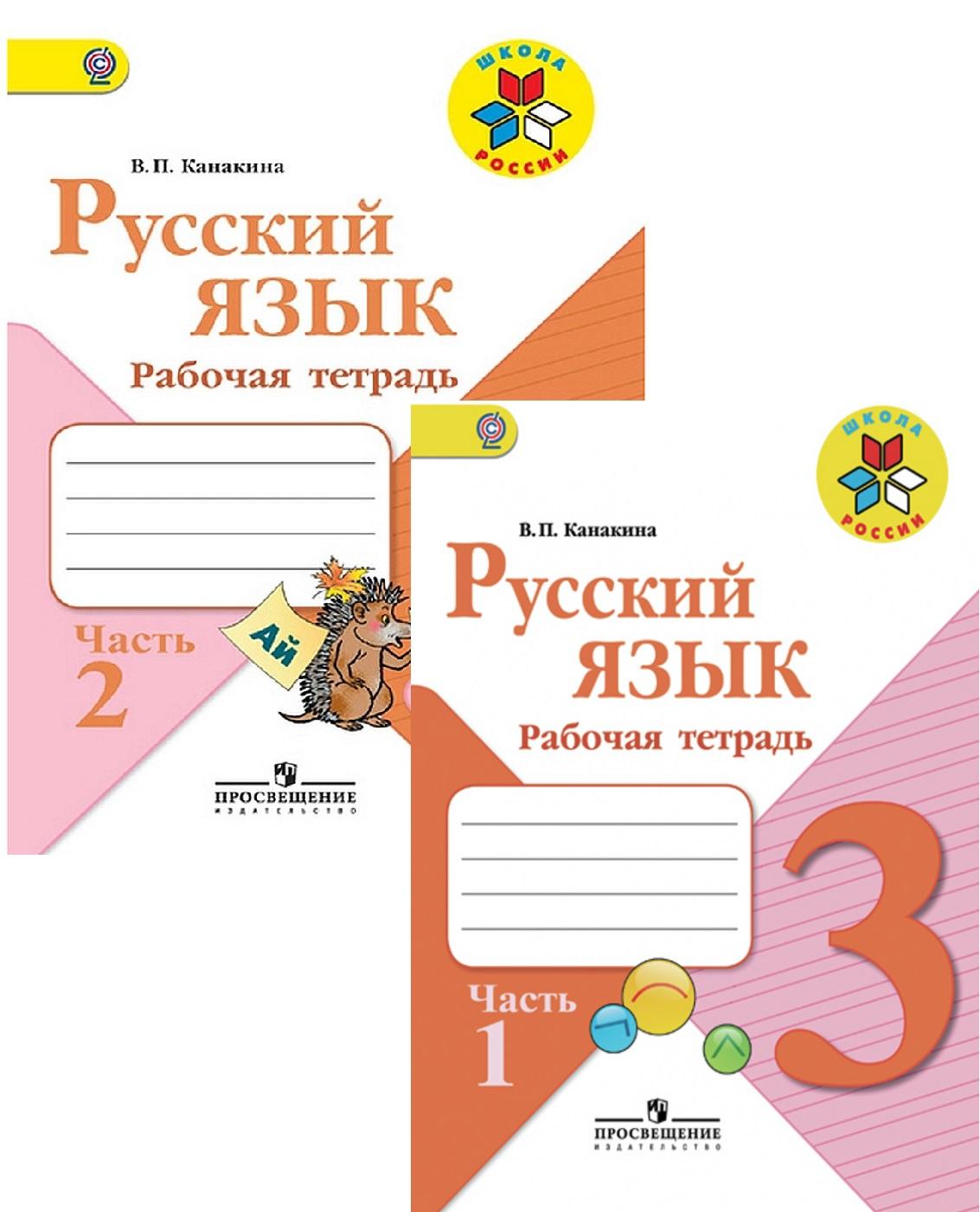 Русский язык. 3 класс. Рабочая тетрадь. В 2 частях