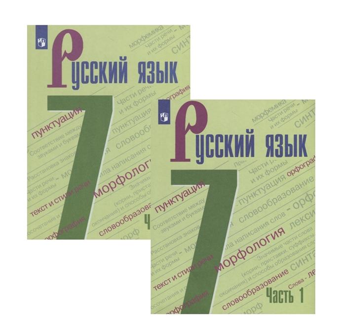 Russkij jazyk: Uchebnik dlja 7 klassa obscheobrazovatelnykh uchrezhdenij. V 2 chastjakh