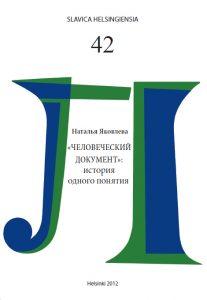 """Slavica Helsingiensia 42. """"Chelovecheskij dokument"""": istorija odnogo ponjatija"""