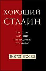 Khoroshij Stalin