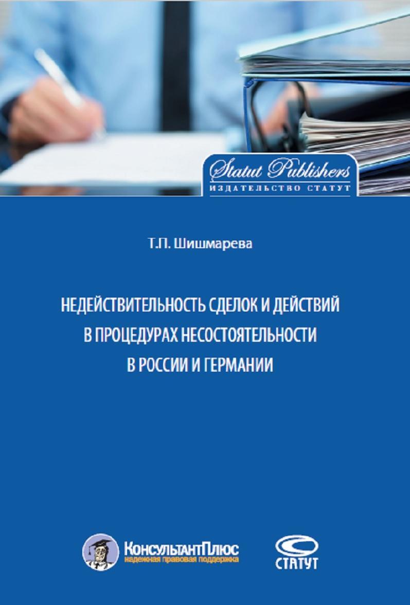 Nedejstvitelnost sdelok i dejstvij v protsedurakh nesostojatelnosti v Rossii i Germanii