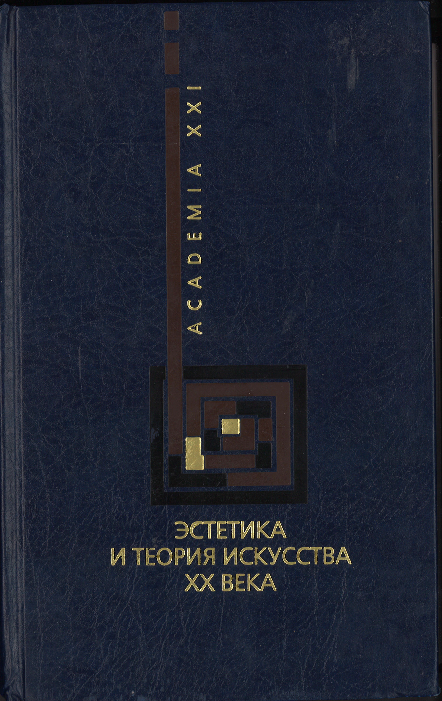 Estetika i teorija iskusstva XX veka