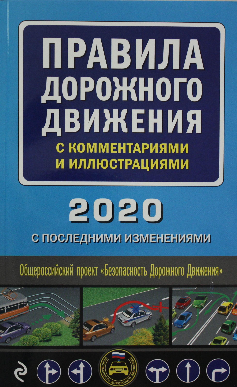 Pravila dorozhnogo dvizhenija s kommentarijami i illjustratsijami (s poslednimi izmenenijami na 2020 god)