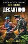 Desantnik. Doroga v Moskvu