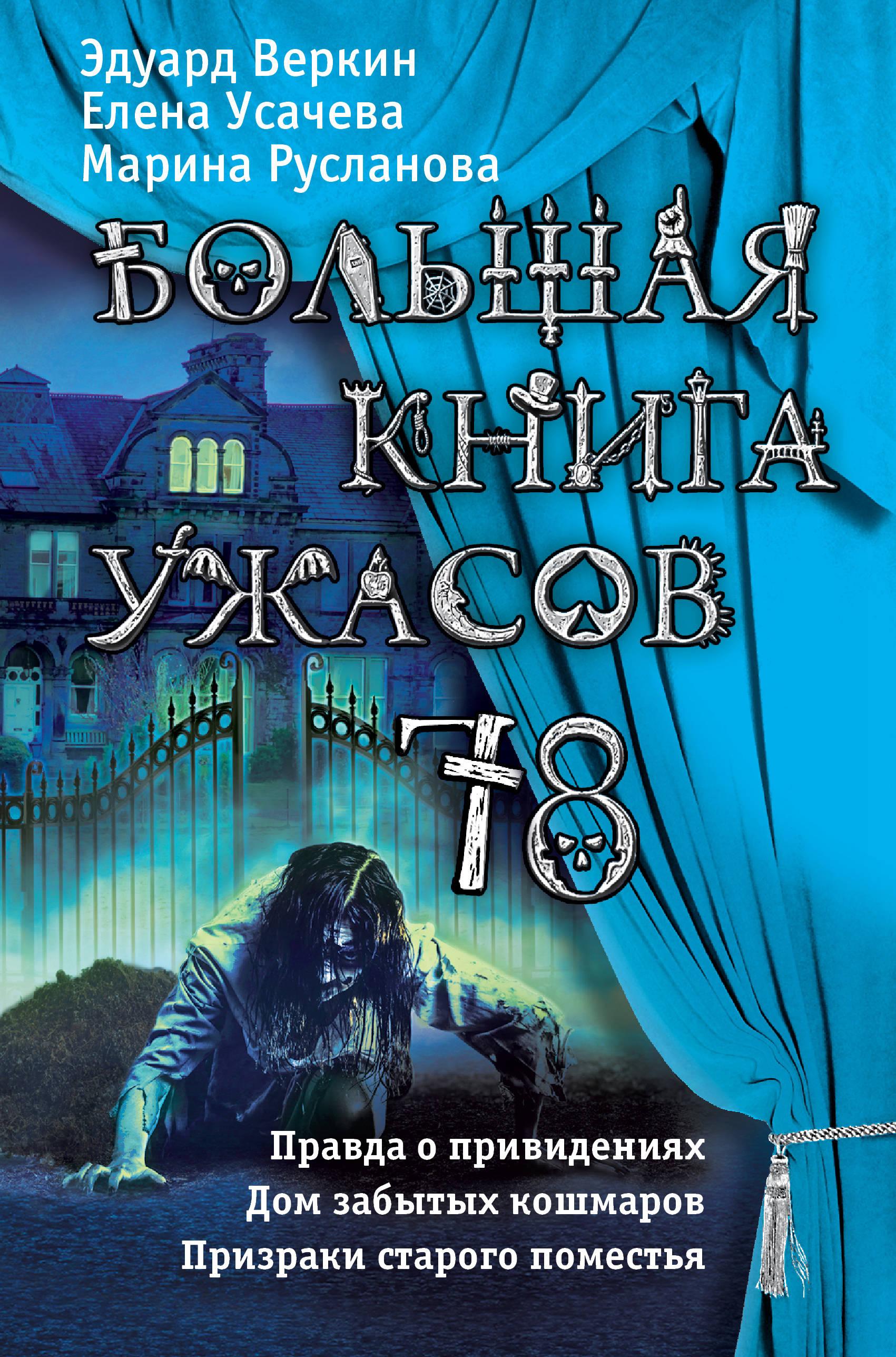 Bolshaja kniga uzhasov 78