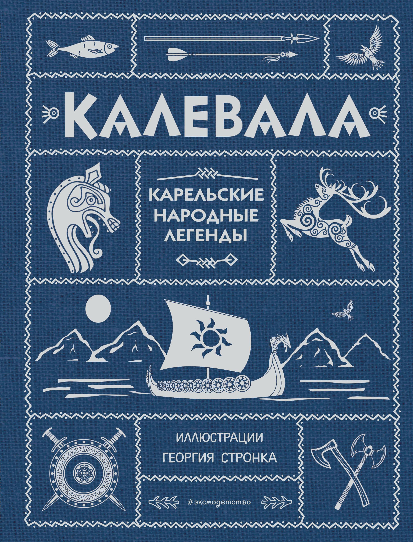 Калевала. Карельские народные легенды
