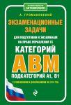 Экзаменационные задачи для подготовки к экзаменам на право управления ТС категории АВM, подкатегории A1, B1 (с изм. и доп. на 2020 г.)