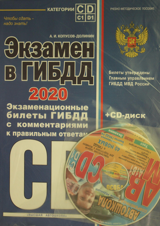 Ekzamen v GIBDD. Kategorii C, D, podkategorii C1, D1 (s izm. i dop. na 2020 god) (+ CD)