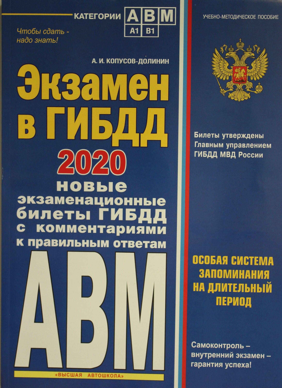 Ekzamen v GIBDD. Kategorii A, V, M, podkategorii A1. B1 s izm. i dop. na 2020 god