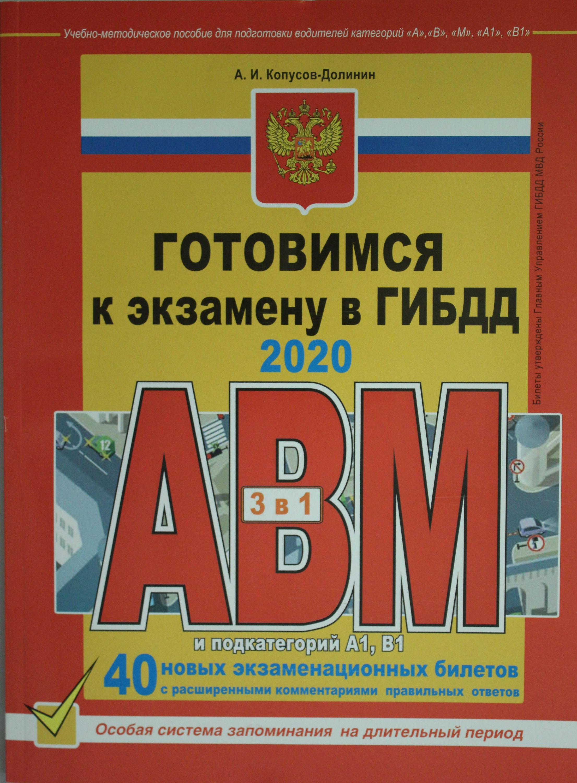 Gotovimsja k ekzamenu v GIBDD kategorii AVM, podkategorii A1. B1 (po sostojaniju na 2020 g.)