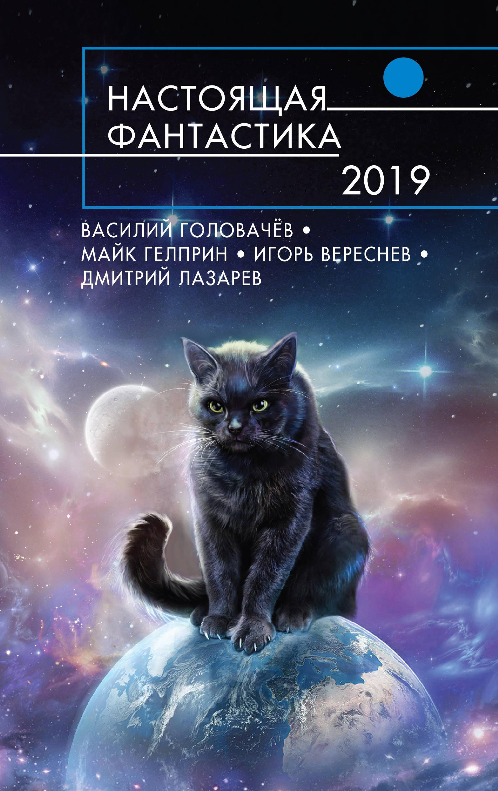 Nastojaschaja fantastika-2019