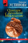 Oligarkh s Bolshoj Medveditsy