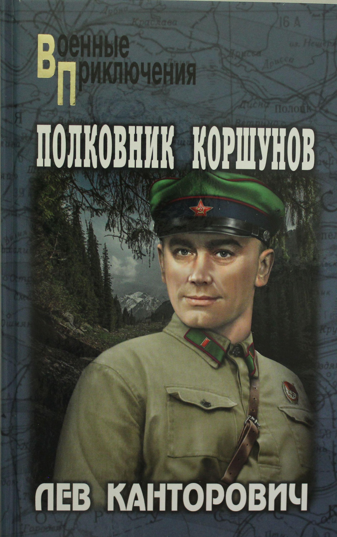 Polkovnik Korshunov