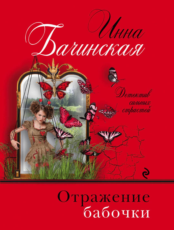 Отражение бабочки