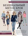 Bolshaja entsiklopedija krojki i shitja. Bezlekalnyj metod kroja Galiny Kolomejko (izdanie 2-e, pererabotannoe i dopolnennoe)