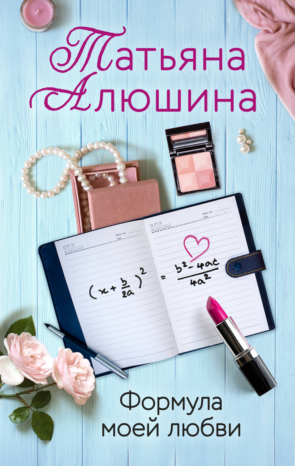 Formula moej ljubvi
