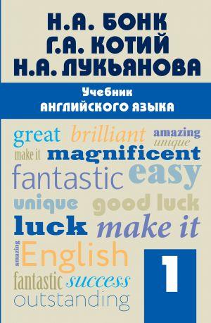 Uchebnik anglijskogo jazyka. Chast 1