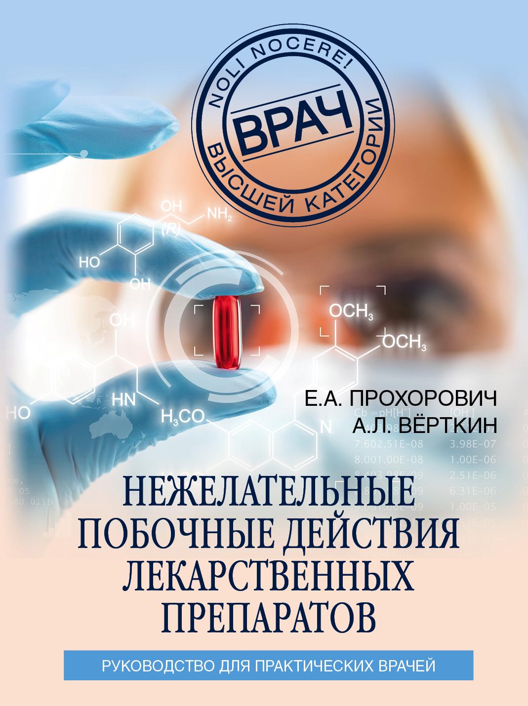 Nezhelatelnye pobochnye reaktsii lekarstvennykh preparatov