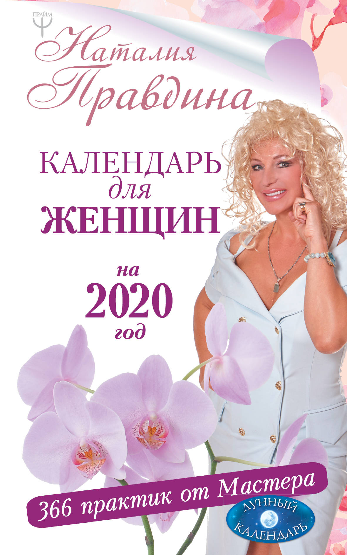 Kalendar dlja zhenschin na 2020 god. 366 praktik ot Mastera. Lunnyj kalendar