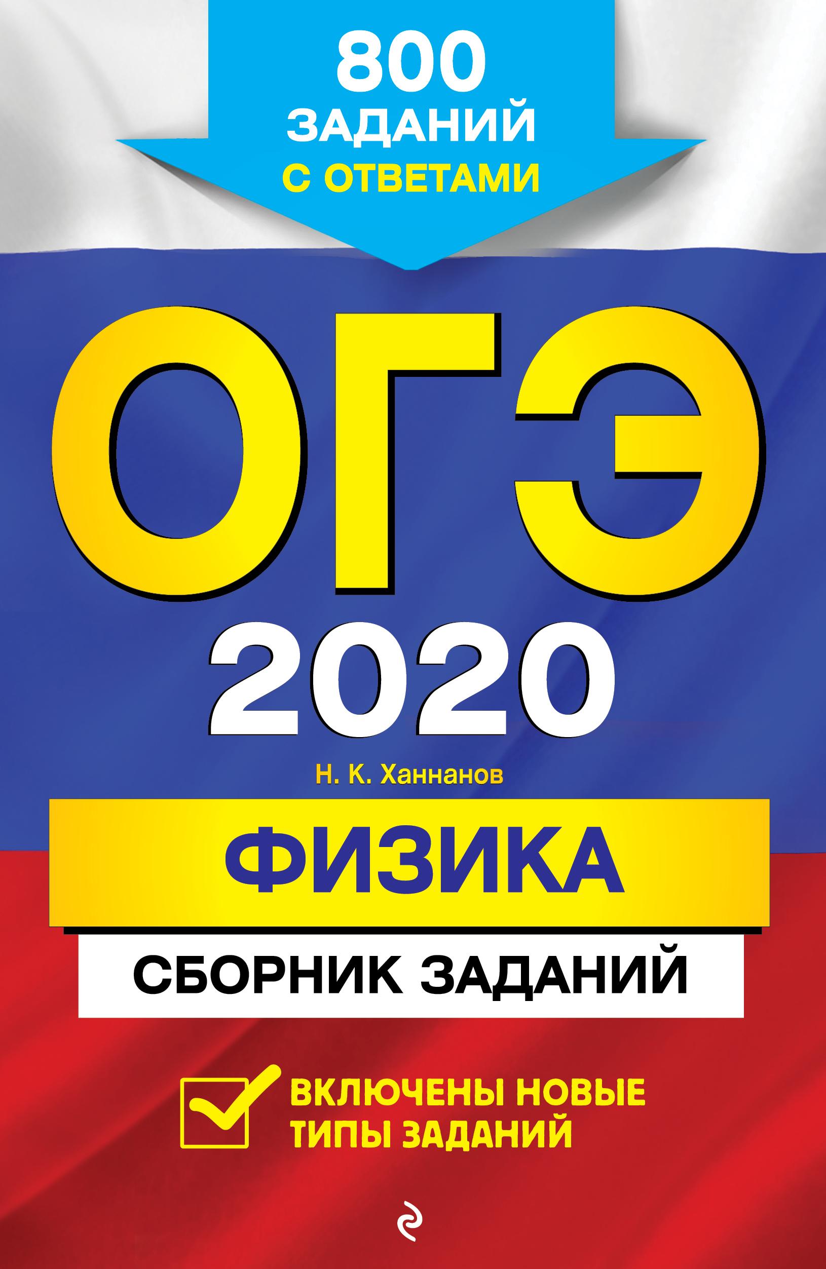 OGE-2020. Fizika. Sbornik zadanij: 800 zadanij s otvetami