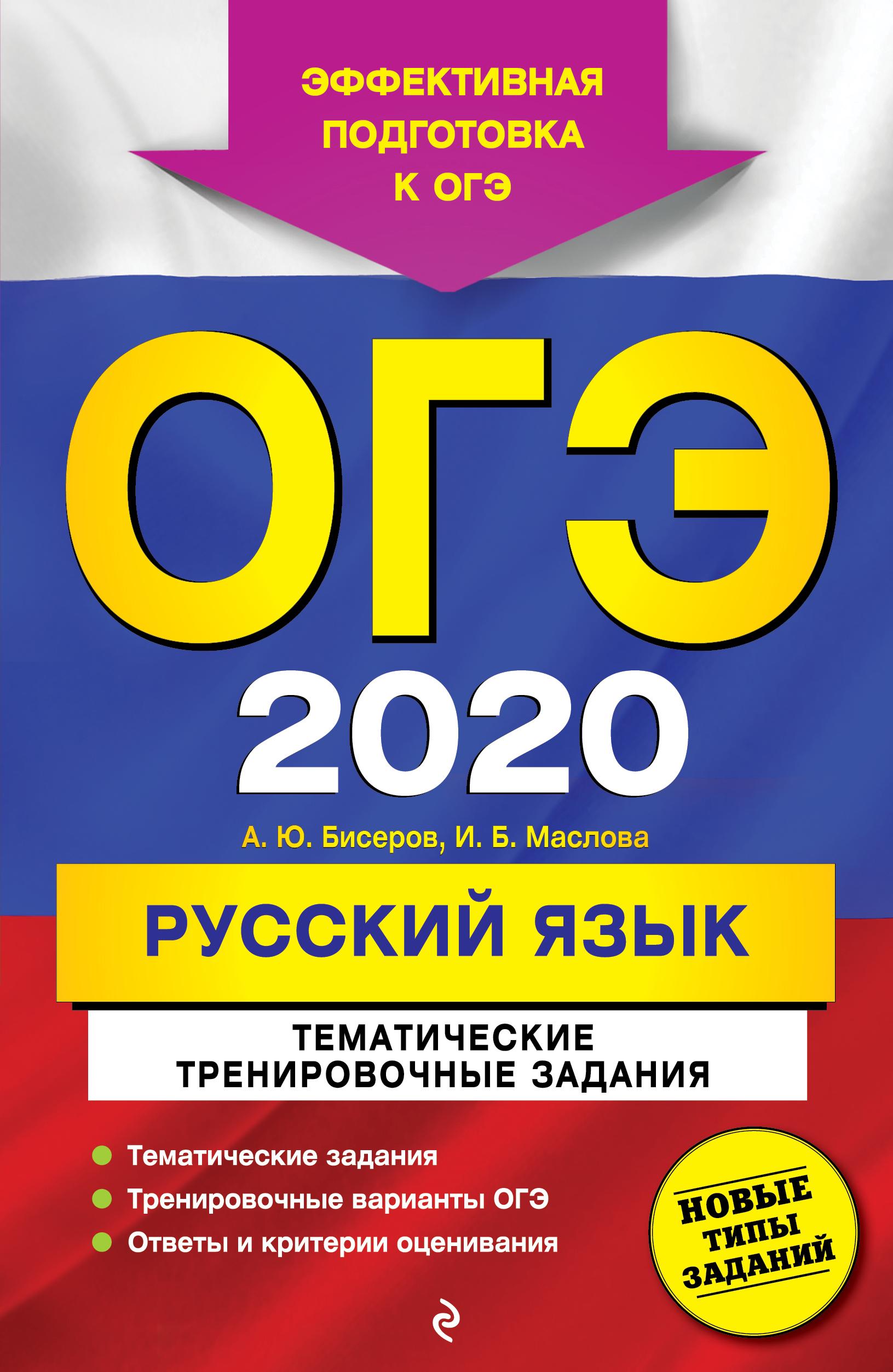 OGE-2020. Russkij jazyk. Tematicheskie trenirovochnye zadanija