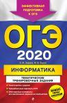 OGE-2020. Informatika. Tematicheskie trenirovochnye zadanija