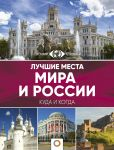 Luchshie mesta mira i Rossii