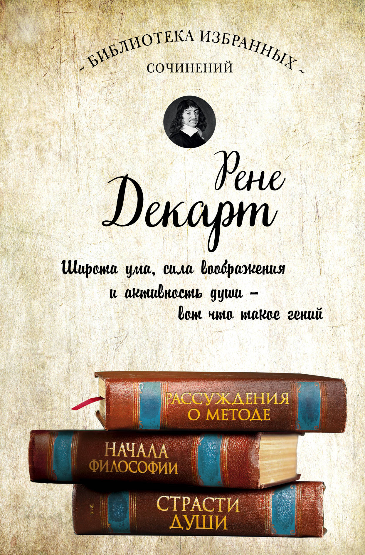 Декарт. Собрание сочинений