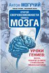 Otkroj sverkhvozmozhnosti tvoego mozga. Uroki geniev: Platon, Leonardo da Vinchi, Stanislavskij, Pikasso, Kastaneda