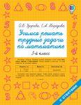 Uchimsja reshat trudnye zadachi po matematike 3-j klass