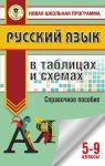 OGE. Russkij jazyk v tablitsakh i skhemakh. 5-9 klassy