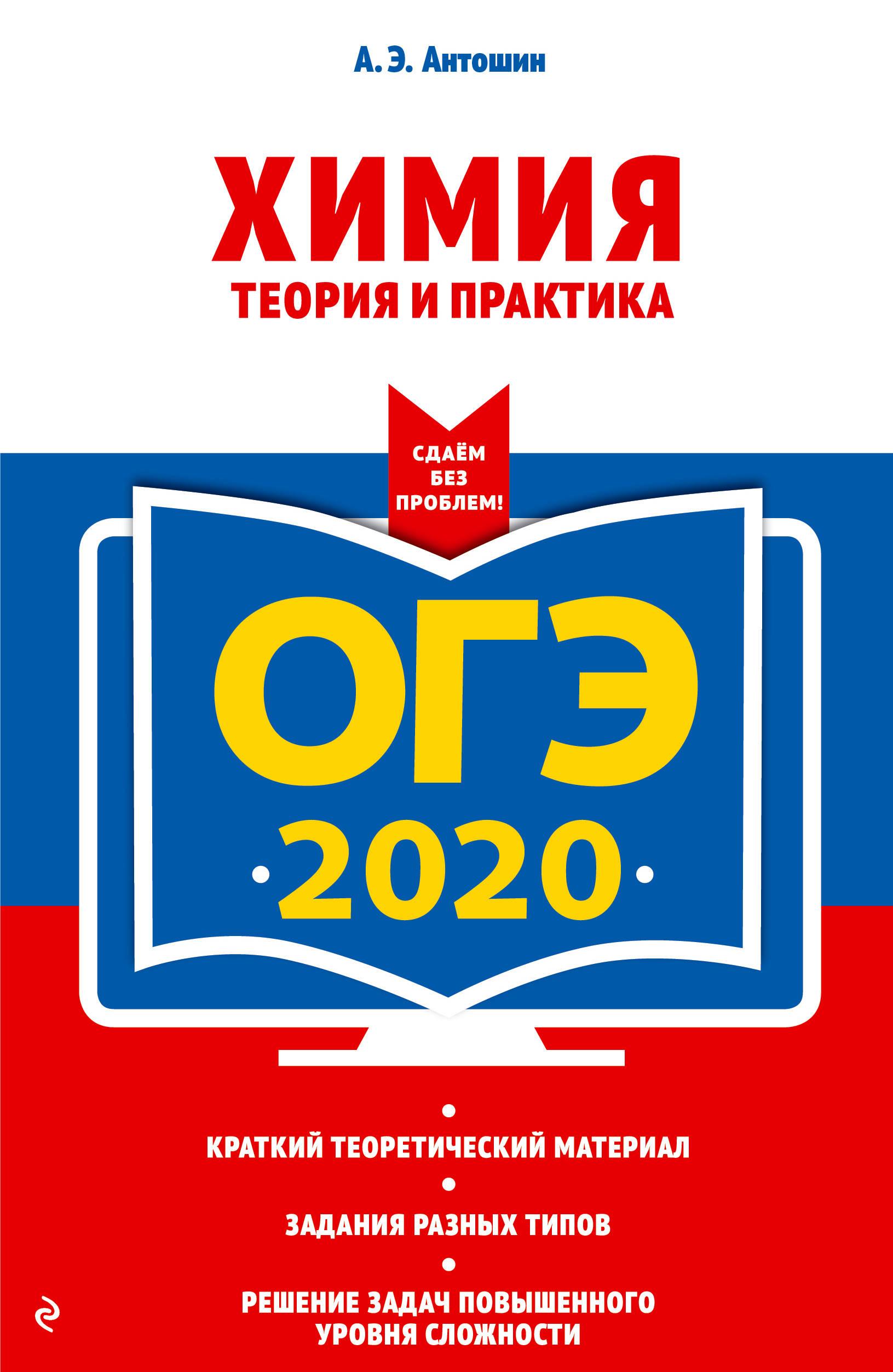 OGE-2020. Khimija. Teorija i praktika