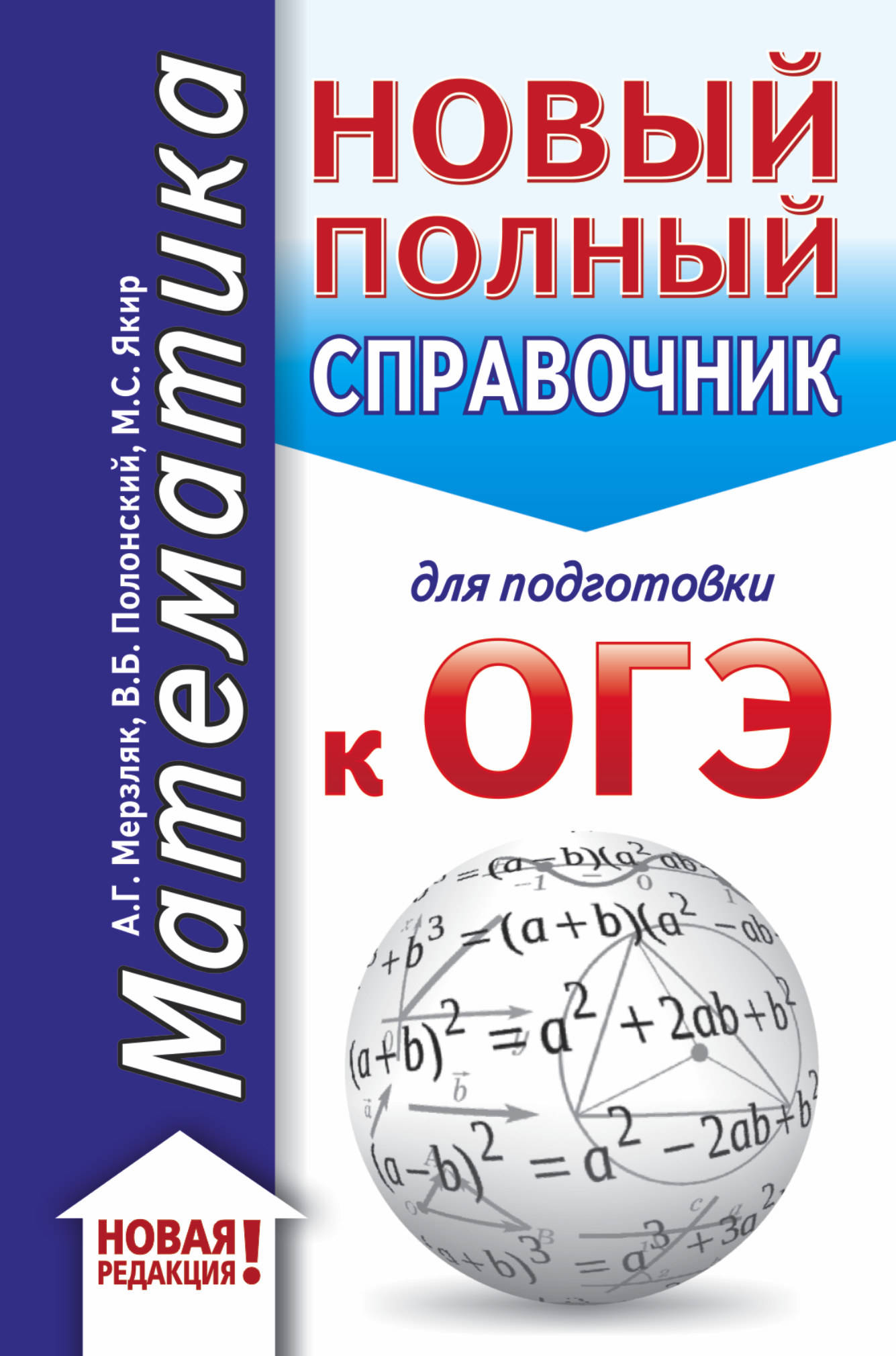 OGE. Matematika (70x90/32). Novyj polnyj spravochnik dlja podgotovki k OGE