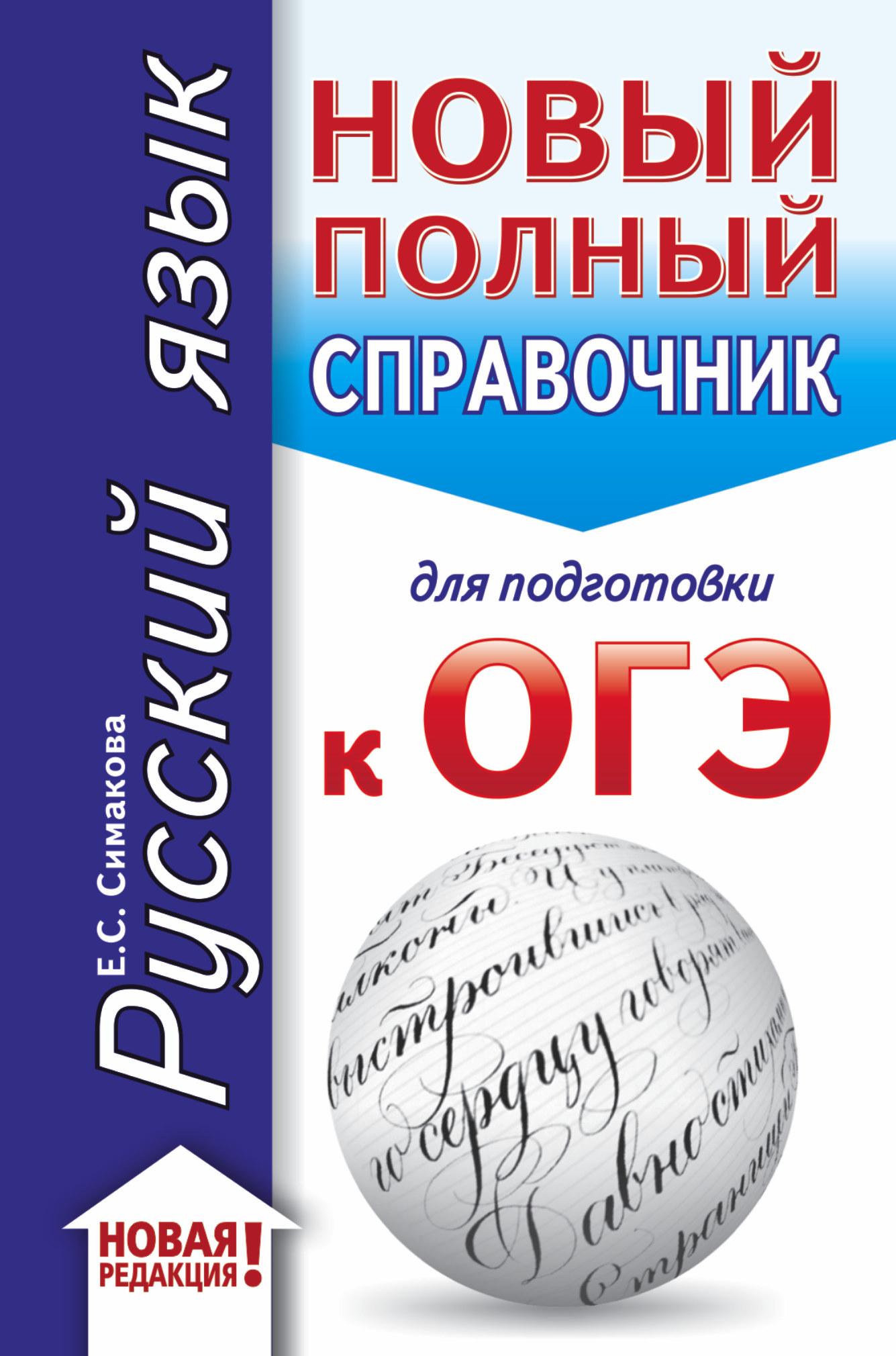 OGE. Russkij jazyk (70x90/32). Novyj polnyj spravochnik dlja podgotovki k OGE
