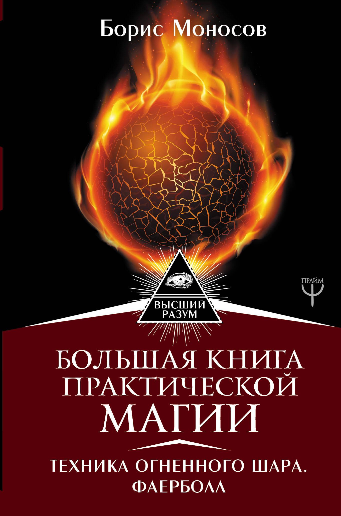 Bolshaja kniga prakticheskoj magii. Tekhnika ognennogo shara. Faerboll
