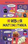 Zhivaja matematika