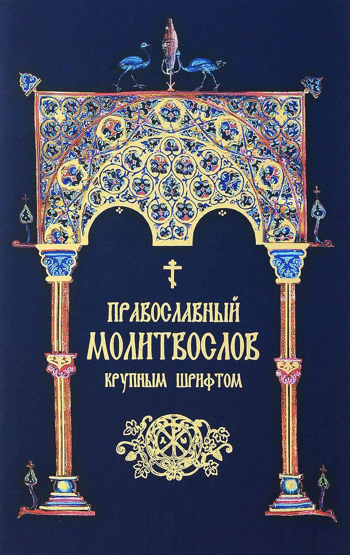 Pravoslavnyj molitvoslov. Krupnym shriftom (sine-zol.)