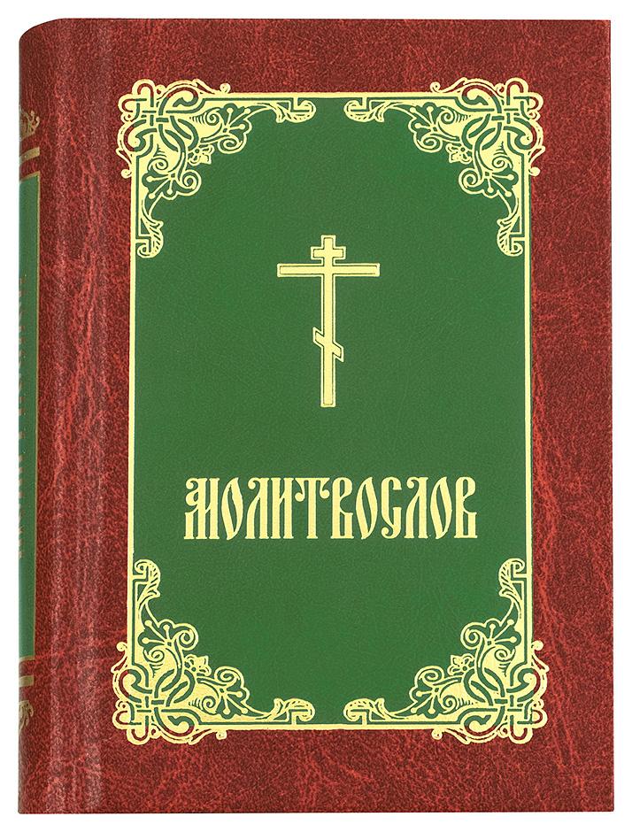 Molitvoslov (bord.-zel.-zol.)