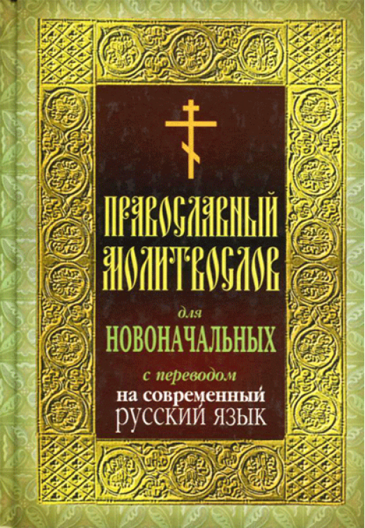 Pravoslavnyj molitvoslov dlja novonachalnykh s perevodom na sovremennyj russkij jazyk