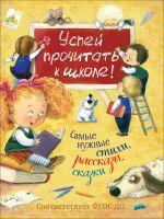 Бунин И. А., Пушкин А. С., Фет А. А. и др. Успей прочитать к школе! Самые нужные стихи, рассказы, ск