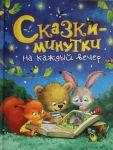 Goljavkin V.V., Kozlov S.G., Prokofeva S.L. i dr. Skazki-minutki na kazhdyj vecher