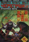 Podrostki Mutanty Nindzja Cherepashki. Otchajannye mery