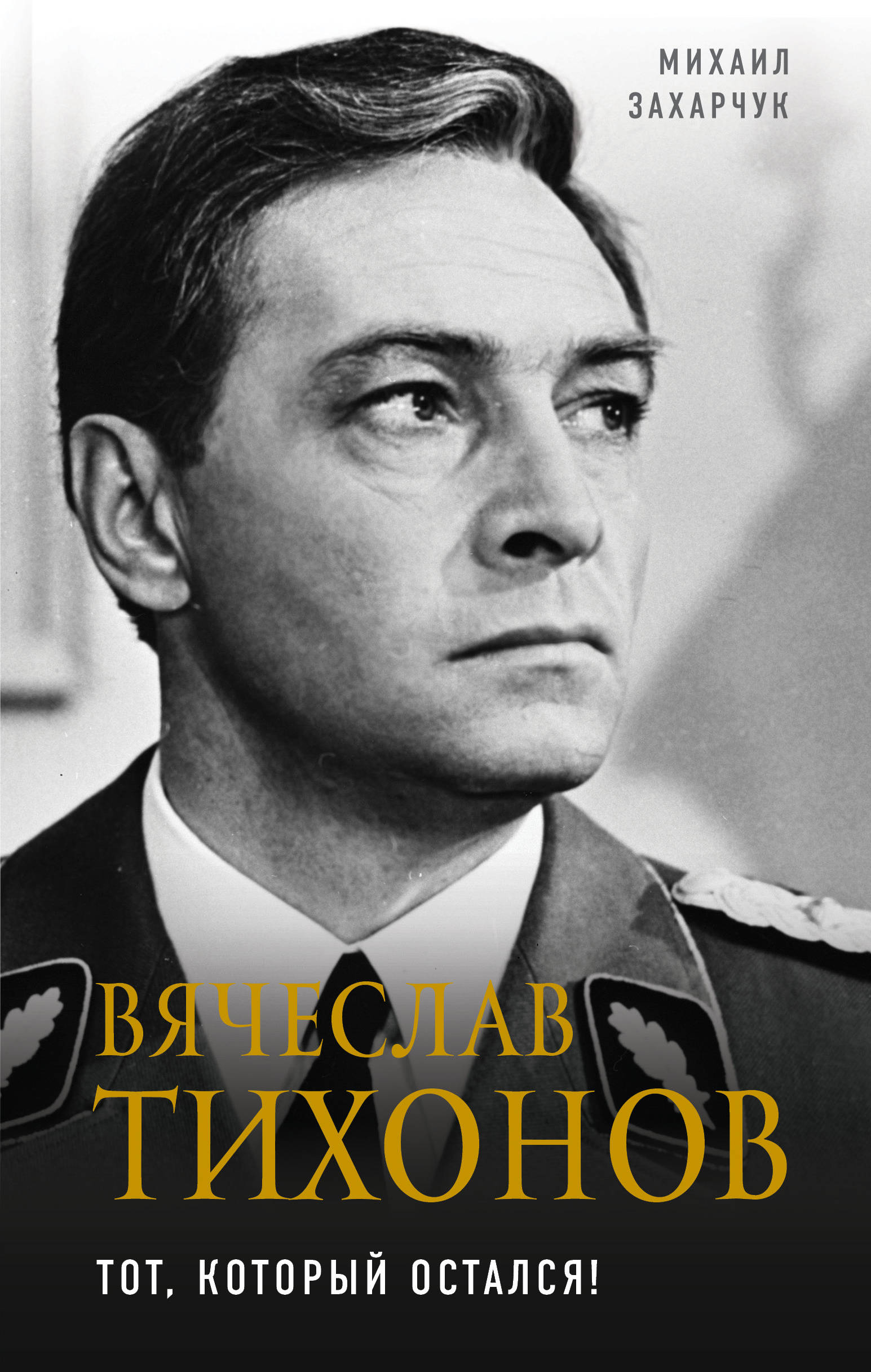 Vjacheslav Tikhonov. Tot, kotoryj ostalsja!
