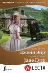 Dzhejn Ejr = Jane Eyre + audioprilozhenie LECTA