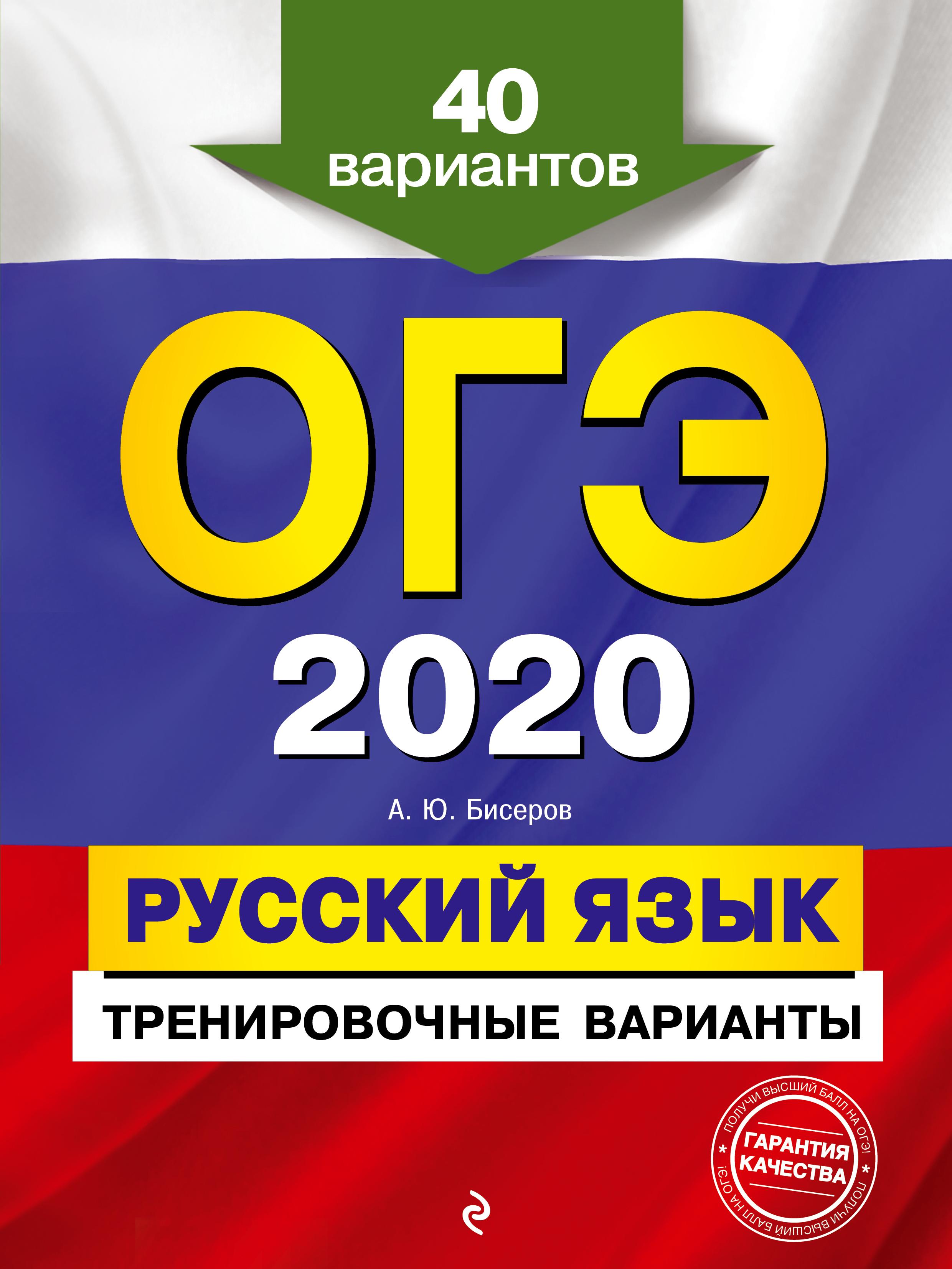 OGE-2020. Russkij jazyk. Trenirovochnye varianty. 40 variantov