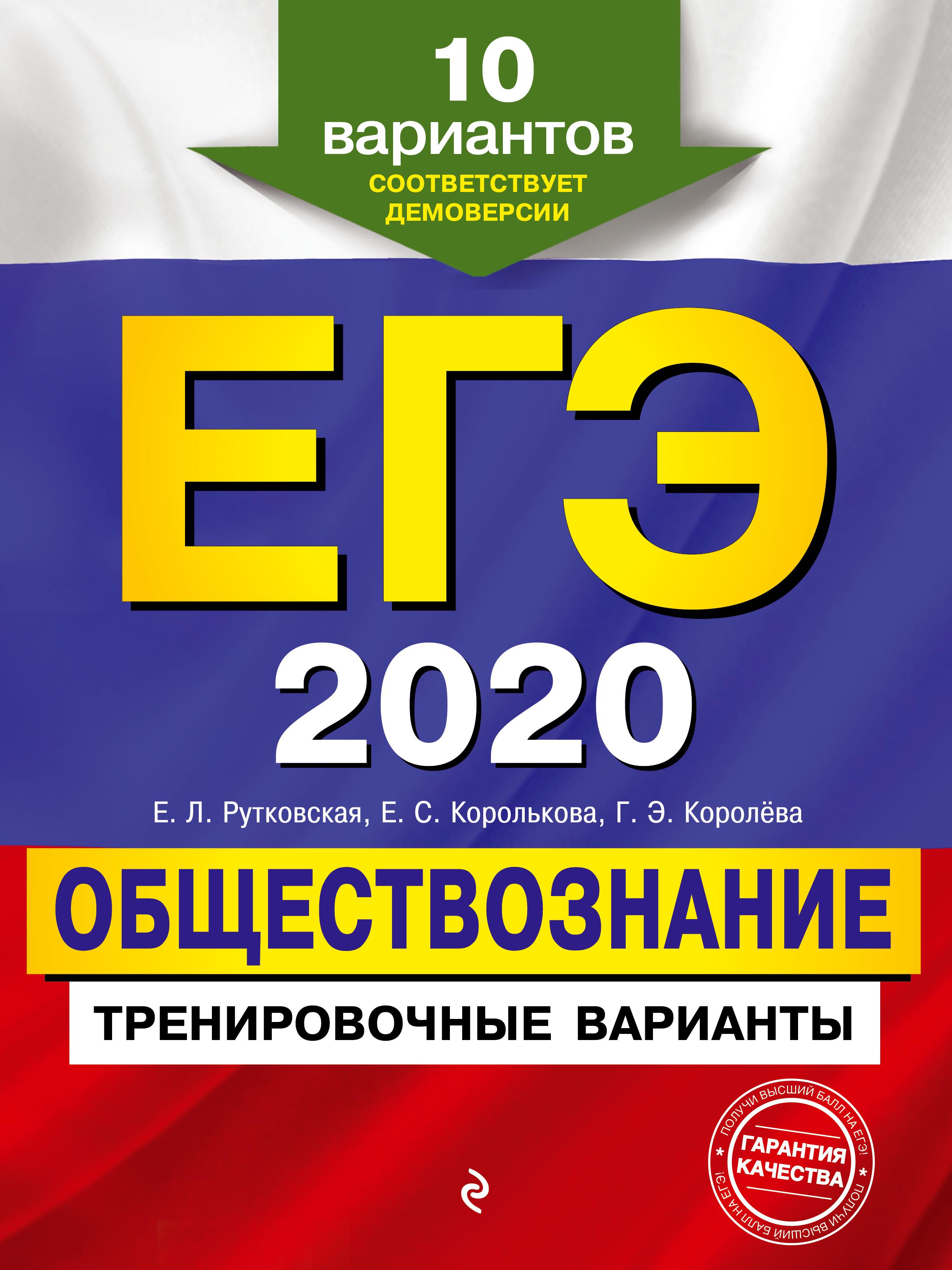 ЕГЭ-2020. Обществознание. Тренировочные варианты. 10 вариантов