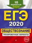 EGE-2020. Obschestvoznanie. Trenirovochnye varianty. 10 variantov